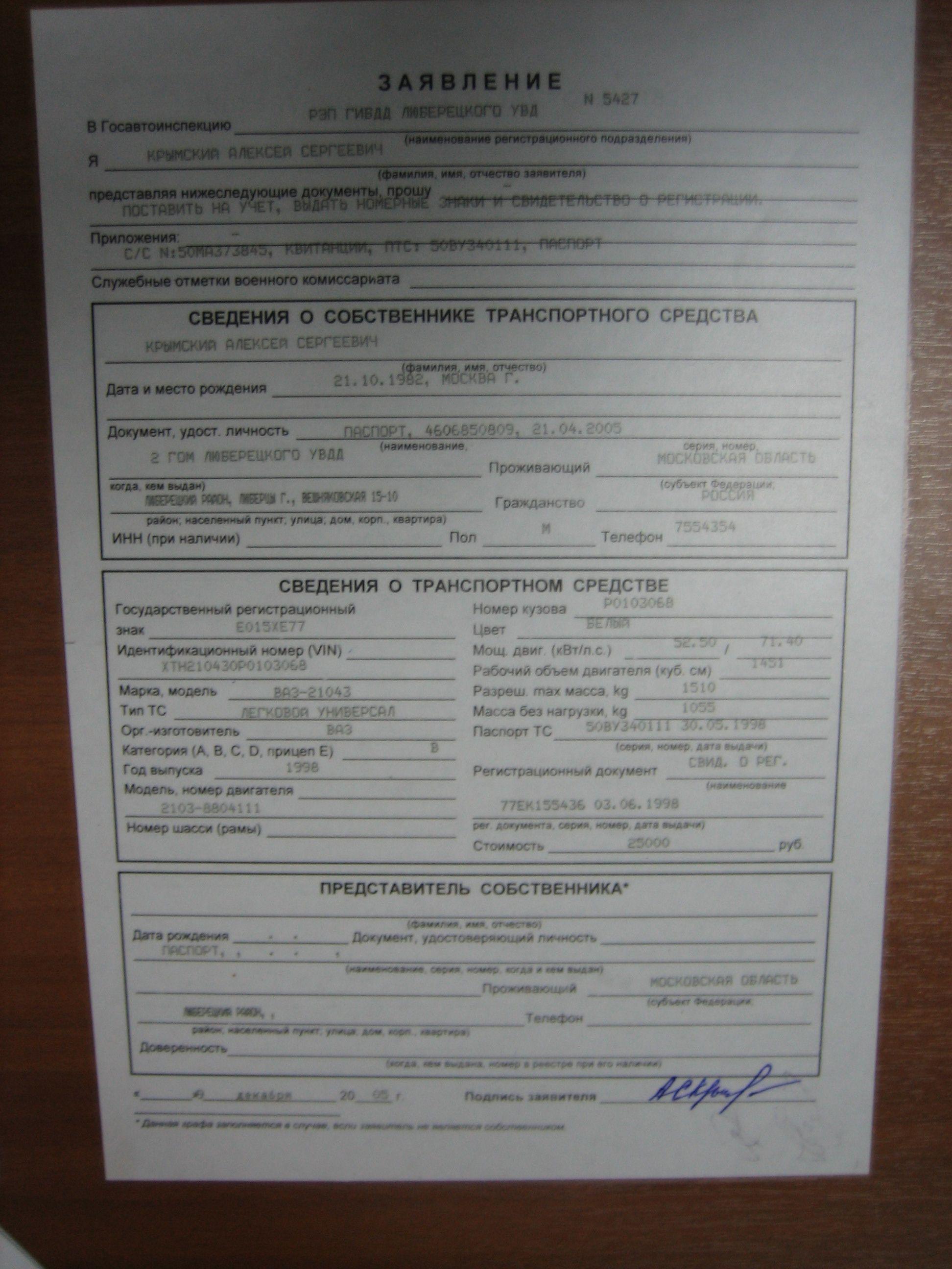бланк заявление в гаи на постановку на учет образец